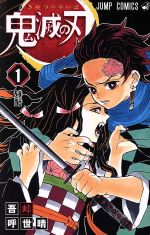 鬼滅の刃(1)(ジャンプC)(少年コミック)