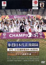 U-23 日本代表激闘録 AFC U-23選手権カタール2016(リオデジャネイロオリンピック2016・アジア最終予選)(通常)(DVD)