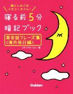寝る前5分暗記ブック 英会話フレーズ集 海外旅行編 頭にしみこむメモリータイム!(文庫)