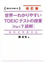 世界一わかりやすいTOEICテストの授業 改訂版 関先生が教える-読解(Part7)(単行本)