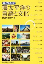 知っておきたい環太平洋の言語と文化(単行本)