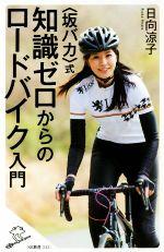 〈坂バカ〉式知識ゼロからのロードバイク入門(SB新書343)(新書)