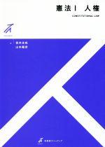 憲法-人権(有斐閣ストゥディア)(Ⅰ)(単行本)