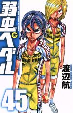弱虫ペダル(45)(少年チャンピオンC)(少年コミック)