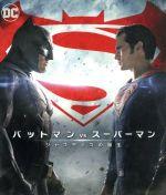 バットマン vs スーパーマン ジャスティスの誕生 ブルーレイ&DVDセット(Blu-ray Disc)(BLU-RAY DISC)(DVD)
