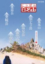 にっぽん百名山 中部・日本アルプスの山(5)(通常)(DVD)
