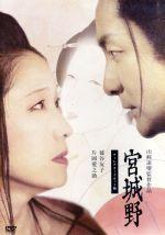 宮城野<ディレクターズカット版>(通常)(DVD)