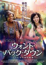ウォント・バック・ダウン ママたちの学校戦争(通常)(DVD)