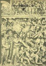 ローマ帝国衰亡史(3)(単行本)
