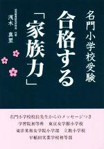 名門小学校受験 合格する「家族力」(YELL books)(単行本)