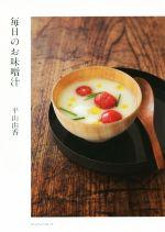 毎日のお味噌汁(単行本)