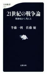 21世紀の戦争論 昭和史から考える(文春新書)(新書)