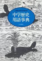 中学歴史用語事典(単行本)