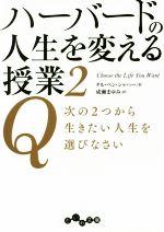 ハーバードの人生を変える授業 Q 次の2つから生きたい人生を選びなさい(だいわ文庫)(2)(文庫)