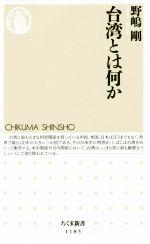 台湾とは何か(ちくま新書1185)(新書)