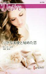 小さな天使と秘めた恋(ハーレクイン・ディザイア)(新書)