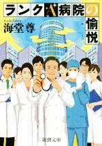 ランクA病院の愉悦(新潮文庫)(文庫)