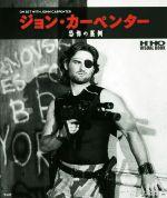 ジョン・カーペンター 恐怖の裏側HiHO ViSUAL BOOK