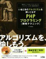 いまどきのアルゴリズムを使いこなすPHPプログラミング〈開発テクニック〉(単行本)