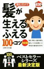 読むだけで髪が生えるふえる100のコツ 決定版(新書)