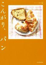 こんがり、パンおいしい文藝