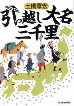 引っ越し大名三千里(ハルキ文庫時代小説文庫)(文庫)