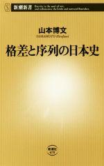 格差と序列の日本史(新潮新書670)(新書)