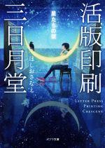 活版印刷三日月堂 星たちの栞(ポプラ文庫)(文庫)