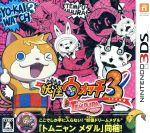 妖怪ウォッチ3 テンプラ(トムニャンメダル1枚付)(ゲーム)
