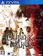 Collar×Malice(ゲーム)