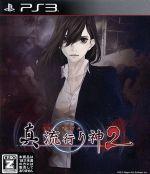 真 流行り神2(ゲーム)
