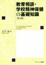 教育相談・学校精神保健の基礎知識 第3版(単行本)