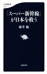 「スーパー新幹線」が日本を救う(文春新書1077)(新書)