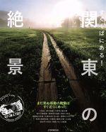 すぐそばにある!関東の絶景(JTBのMOOK)(単行本)
