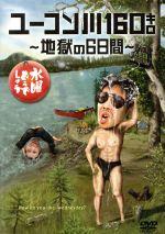 水曜どうでしょう 第24弾 「ユーコン川160キロ~地獄の6日間」 (通常)(DVD)