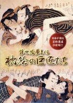 浮世絵夢まくら 枕絵の巨匠たち(通常)(DVD)