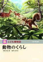 動物のくらし(玉川百科こども博物誌)(児童書)