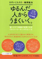 CDブック ゆるんだ人からうまくいく。 〈聴くだけで意識が全開になるサイバーリーディング〉ルン・ル(CD2枚付)(単行本)
