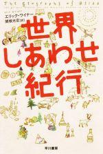 世界しあわせ紀行(ハヤカワ文庫NF)(文庫)