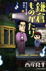 鎌倉ものがたり(新書版) 単コロが走る夜・鎌倉編(アクションC)(少年コミック)