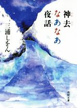 神去なあなあ夜話(徳間文庫)(文庫)