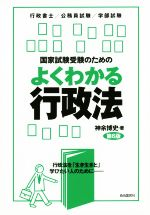 国家試験受験のためのよくわかる行政法 第6版 行政法を「生き生きと」学びたい人のために(単行本)