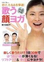 老け、たるみを撃退!歌う顔ヨガ(TJ MOOK)(DVD付)(単行本)