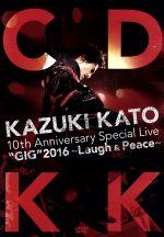 加藤和樹 10th Anniversary LIVE~Laugh&peace~「COUNTDOWN KK」(通常)(DVD)