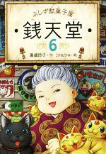 ふしぎ駄菓子屋 銭天堂(6)