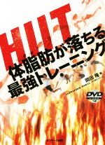 HIIT体脂肪が落ちる最強トレーニング(DVD付)(単行本)