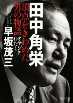 田中角栄 頂点をきわめた男の物語 オヤジとわたし(PHP文庫)(文庫)
