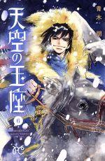 天空の玉座(6)(ボニータC)(少女コミック)