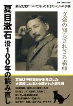 夏目漱石没100年の読み直し 漱石先生について知っておきたい59の事柄(Dia collection)(単行本)