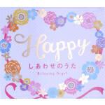 Happy~しあわせのうた(通常)(CDA)
